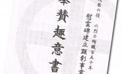 都城島津を温(たず)ねる会